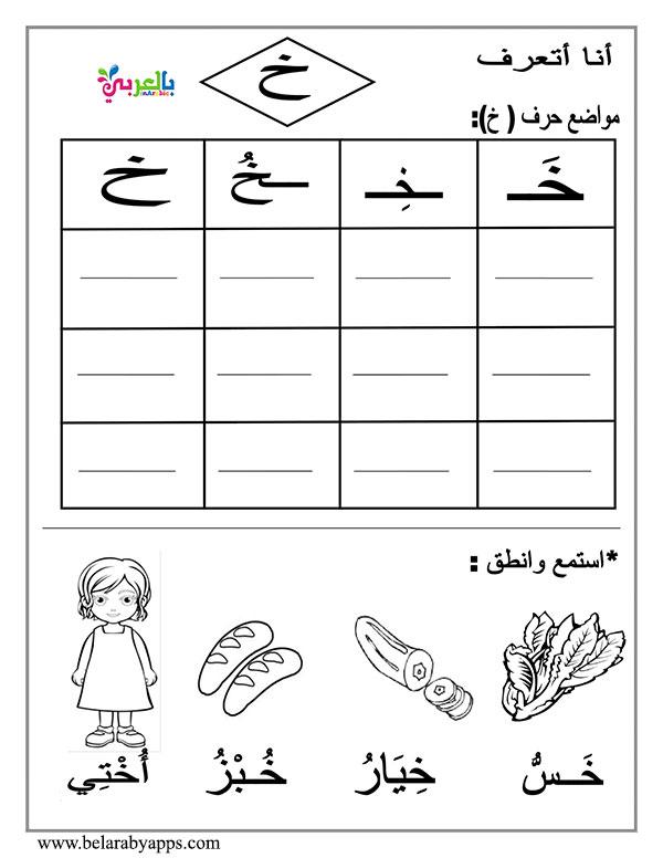 بوكليت أوراق عمل حروف الهجاء بالحركات - قصة حرف الخاء الصف الأول