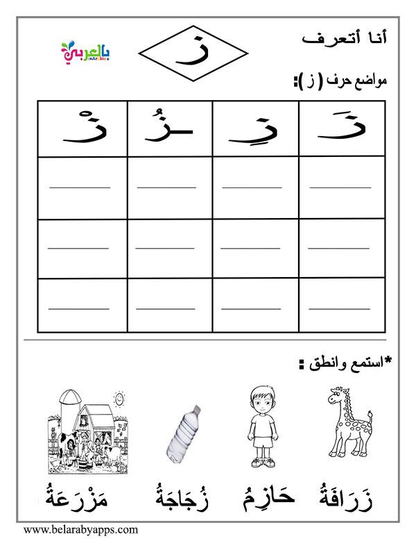 اوراق عمل حروف اللغة العربية