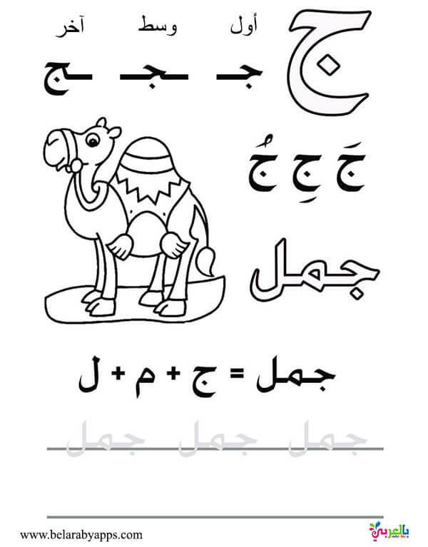 أوراق عمل لتعليم حروف اللغة العربية
