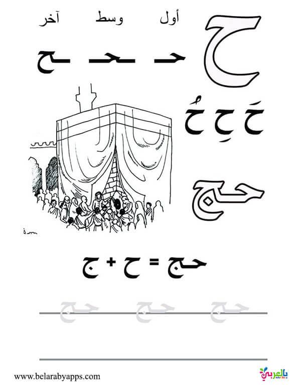 تعليم حروف الهجاء للاطفال بالكتابة