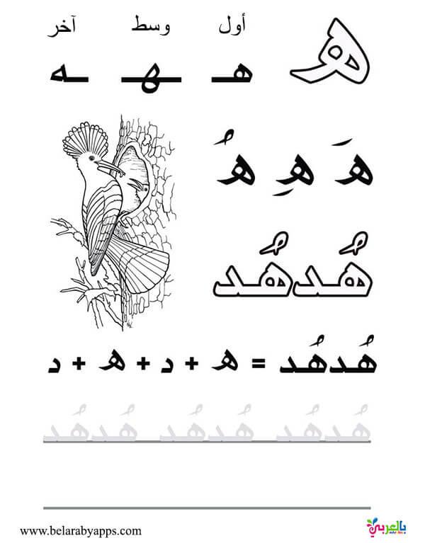 أوراق عمل تدريب على كتابة الحروف الأبجدية