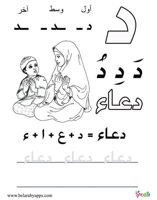اوراق عمل مميزة لتمرين الاطفال على كتابة الحروف الهجائية العربية