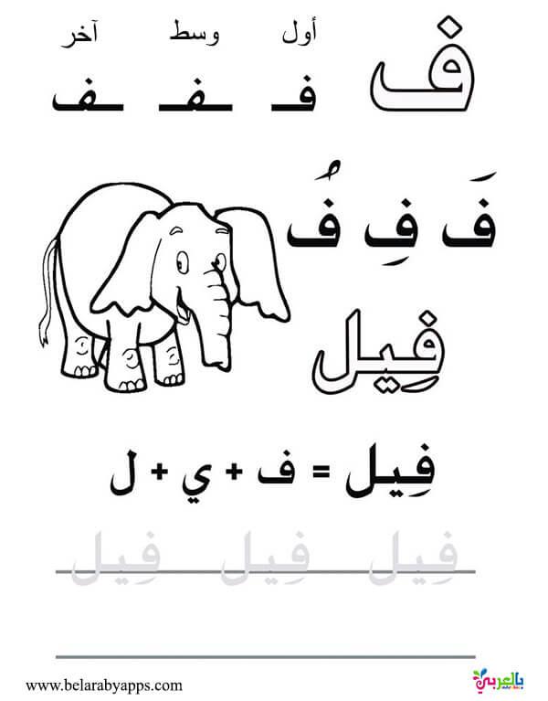 الحروف الابجدية بالصور