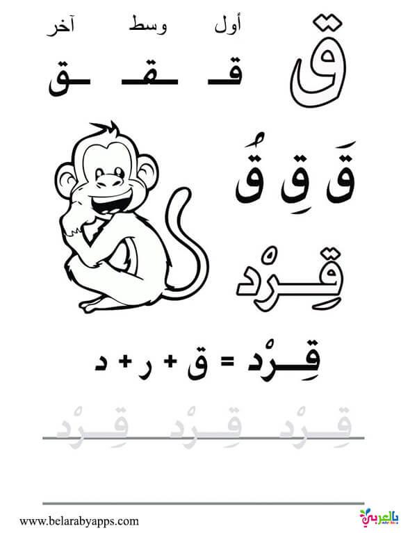 اوراق عمل الحروف الابجدية بالترتيب العربية