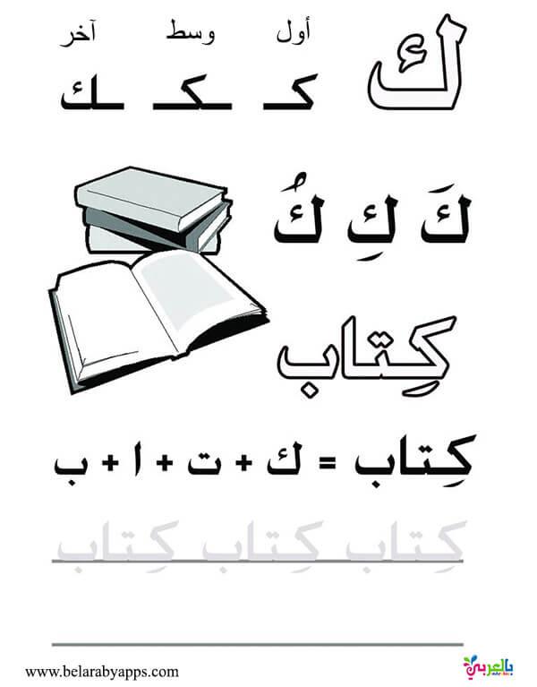 كلمات لكل حرف عربي - قصة حرف الكاف للروضة بالصور