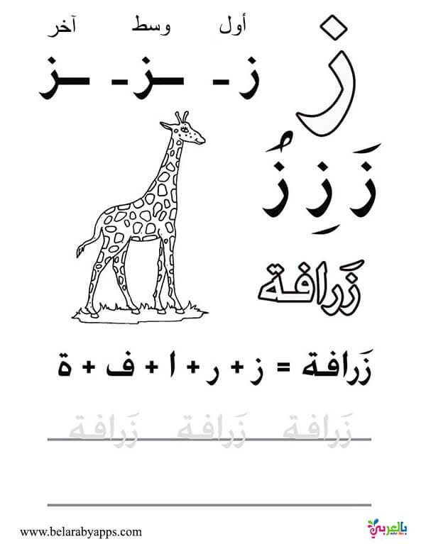 اوراق عمل تلوين الحروف العربية للاطفال للطباعة