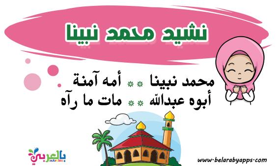 نشيد محمد نبينا للاطفال مكتوب