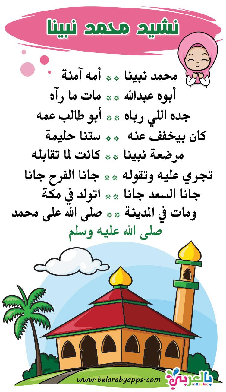 انشودة محمد نبينا للاطفال مكتوبة ومصورة