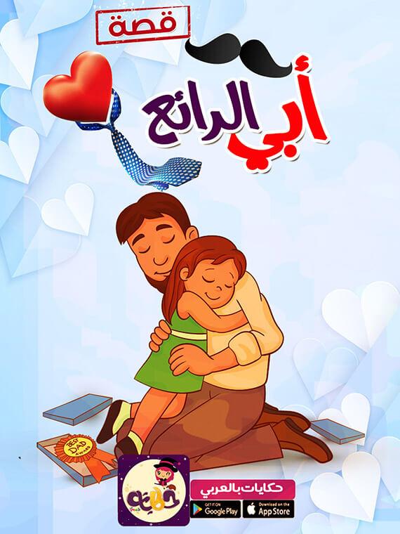 قصص عن فضل الأب بتطبيق حكايات بالعربي