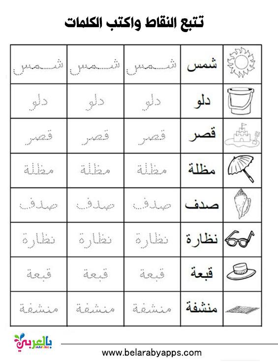 نماذج تعليم الكتابة للاطفال - Arabic alphabet practice worksheet printable