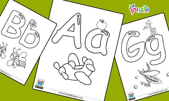 رسومات تلوين الحروف الانجليزية للاطفال -