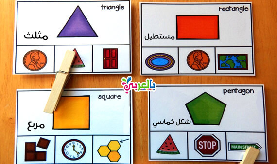 لعبة تعليم الاشكال الهندسية لرياض الاطفال