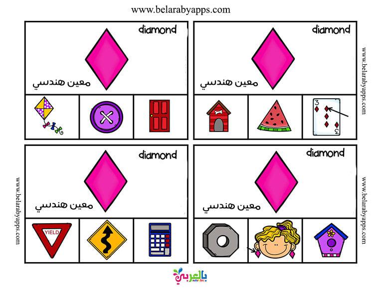 لعبة تعليم الاشكال الهندسية لرياض الاطفال عربي