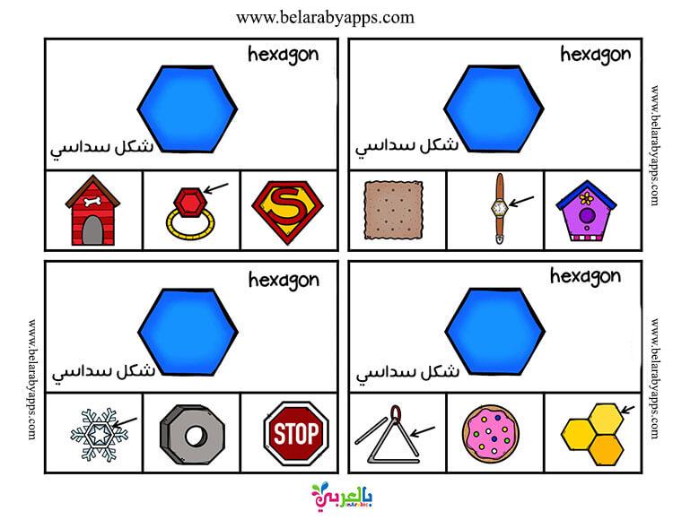 لعبة تعليم الاشكال الهندسية لرياض الأطفال بالانجليزية