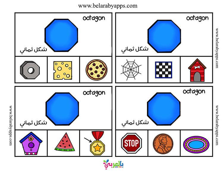 تعلم الاشكال الهندسية بالانجليزية والعربية