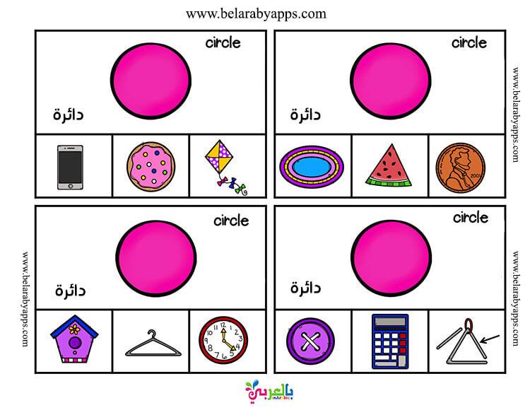 نشاط مطابقة الاشكال الهندسية للاطفال