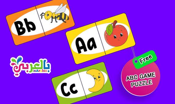تعليم الاطفال الانجليزية باللعب :: بازل الحروف PDF
