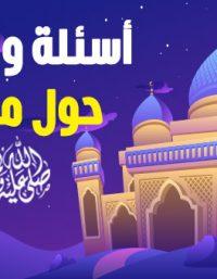 أسئلة وأجوبة حول النبي محمد صلى الله عليه وسلم