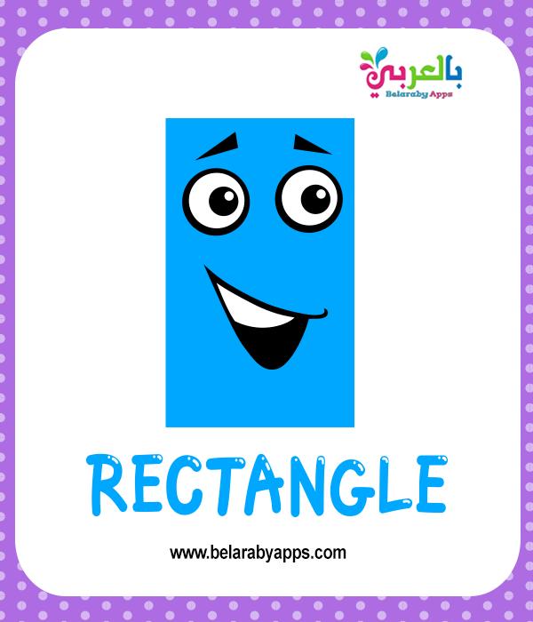 Rectangle shape flashcards - فلاش كارد تعليم الاشكال الهندسية للاطفال بالانجليزية