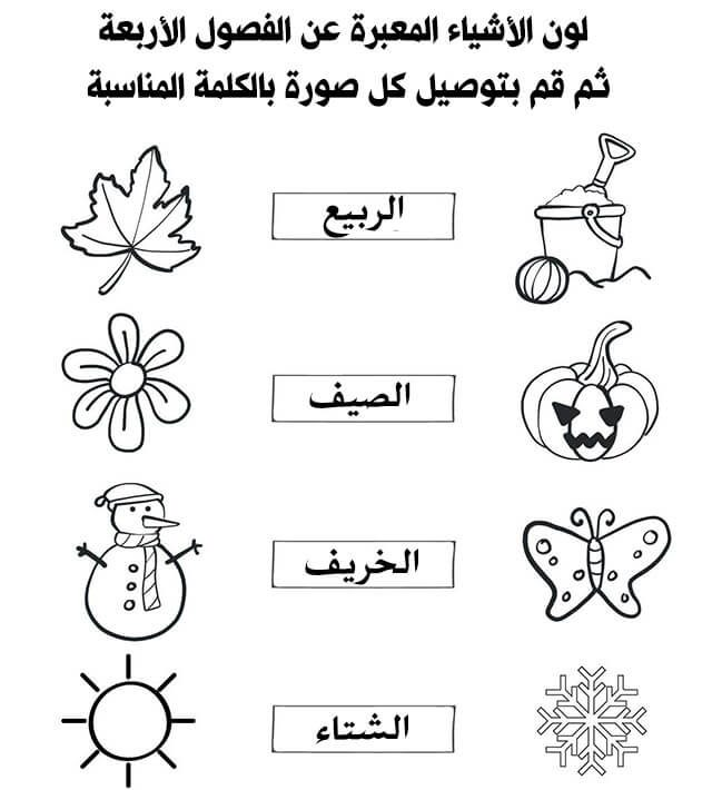 ورقة عمل الفصول الاربعة لرياض الاطفال