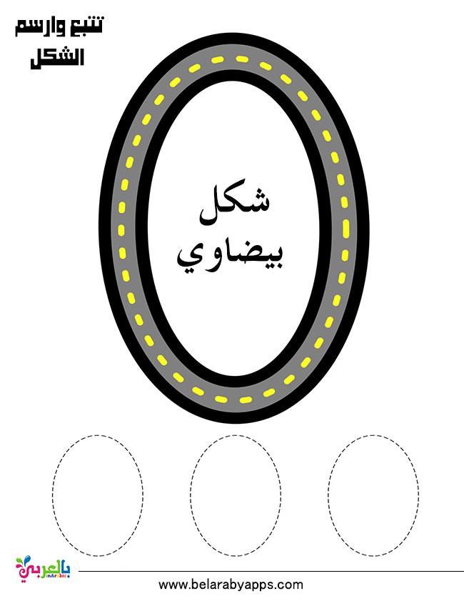اسماء الاشكال الهندسية بالعربية مع الصور
