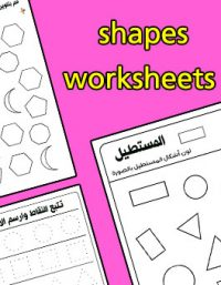 free printable shapes worksheets - coloring and drawing