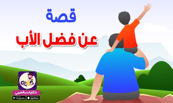قصة قصيرة عن الأب للأطفال