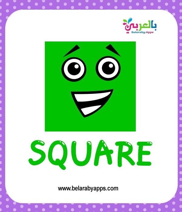 تعليم الاشكال الهندسية للاطفال بالانجليزية - square shape flashcards