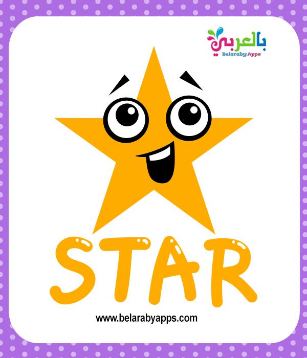 Star Shape Flashcards for preschoolers