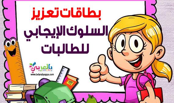 بطاقات تعزيز السلوك الإيجابي للطالبات