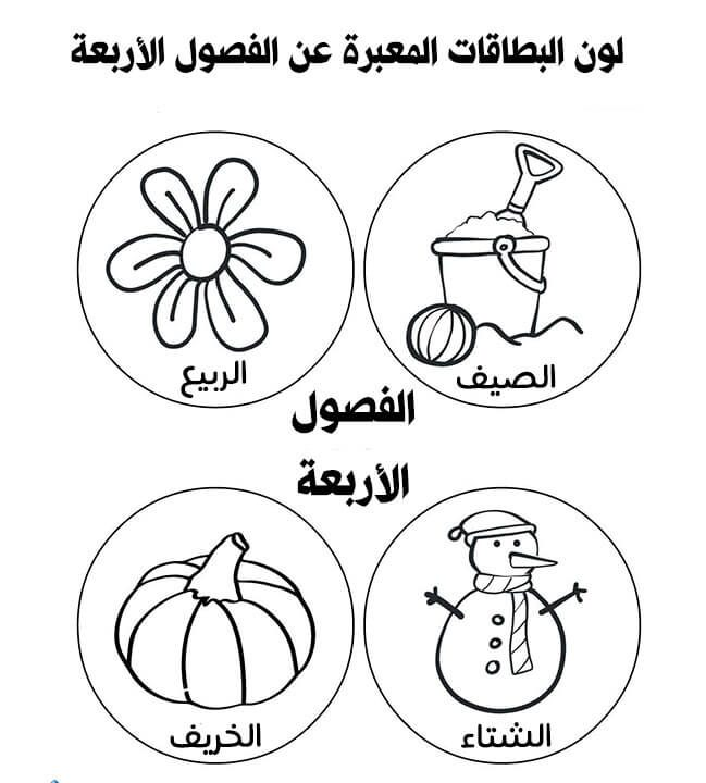 رسوم الفصول الاربعة للتلوين