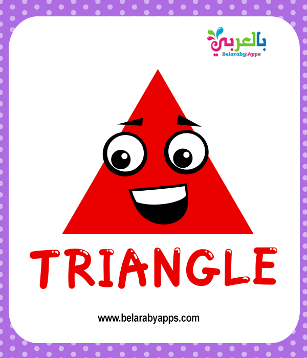 Triangle shape flashcard -Printable pictures of shapes