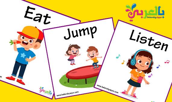 بطاقات تعليم الافعال باللغة الانجليزية PDF :: فلاش كارد