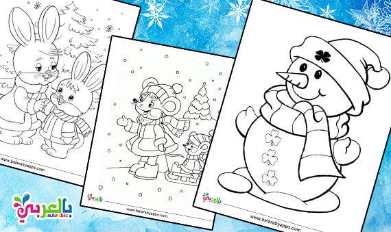 رسومات للتلوين عن فصل الشتاء