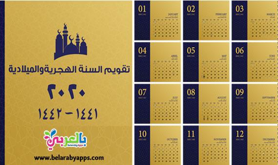 التقويم الهجري 1441 والميلادي 2020 PDF