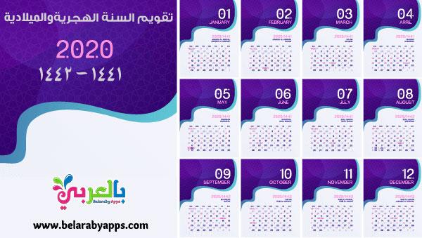 التقويم الهجري 1441 والميلادي 2020 PDF - Free Islamic Calendar 2020 Hijri Calendar