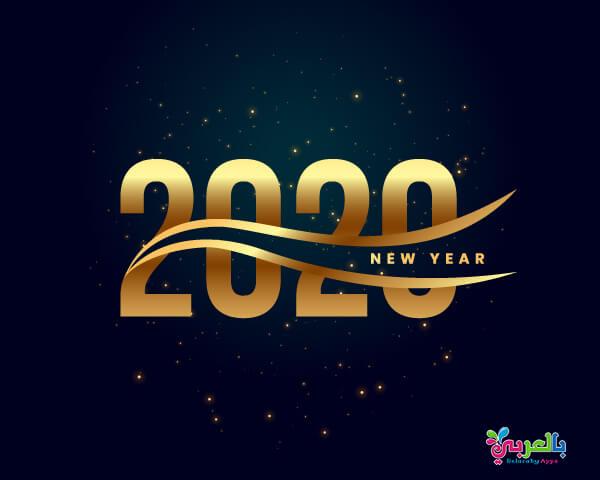 خلفيات السنه الجديده 2020