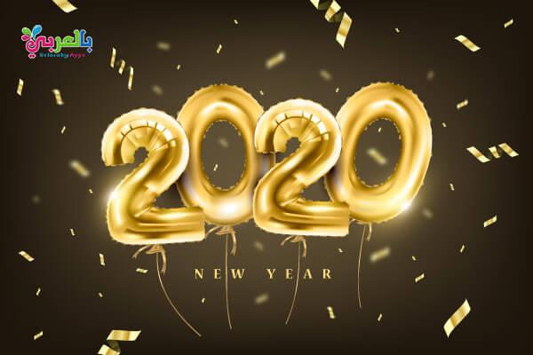 بطاقات العام الجديد 2020 - خلفيات جميلة
