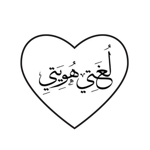 لغتي هويتي - افكار توزيعات لليوم العالمي للغه العربية