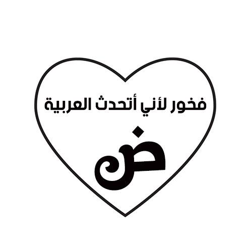 توزيعات اطفال ليوم اللغة العربية العالمي :: اعمال ورقية