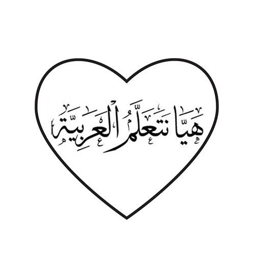 هيا نتعلم العربية - افكار توزيعات لليوم العالمي للغه العربية