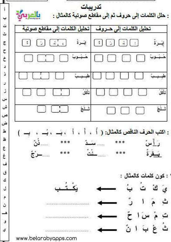 حلل الكلمات الى مقاطع وحروف للصف الاول
