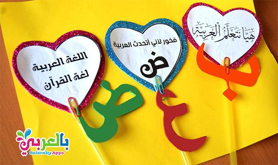 أفكار توزيعات الأطفال في يوم اللغة العربية العالمي