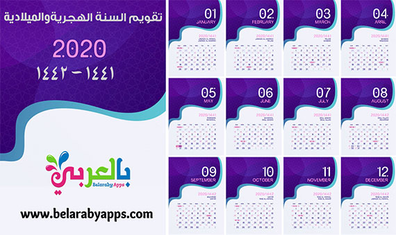 التقويم الهجري 1442 والميلادي 2020 - تحميل التقويم الهجري PDF