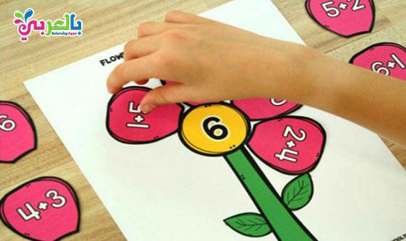 لعبة مسلية لتعليم الجمع للأطفال pdf