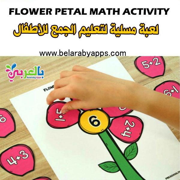 لعبة مسلية لتعليم الجمع للأطفال pdf - العاب رياضيات