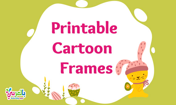 Free Printable Cartoon Borders And Frames