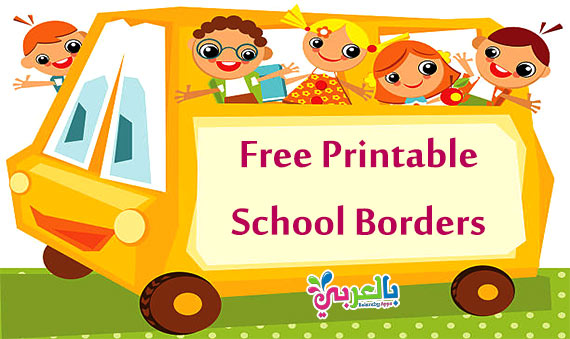Free Printable School Borders Templates - Frame Clipart