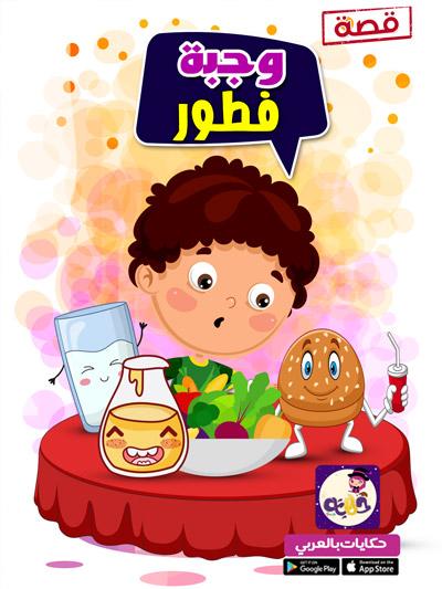قصة وجبة فطور عن الغذاء الصحي للاطفال بتطبيق حكايات