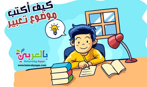 كيف اكتب موضوع تعبير فى الامتحان :: طريقة سهلة للاطفال